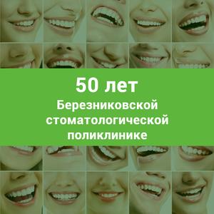 Стоматологической поликлинике 50 лет!