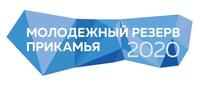 Открытый региональный конкурс «Молодежный резерв Прикамья 2020»